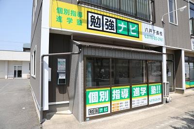 学研CAIスクール八戸下長校
